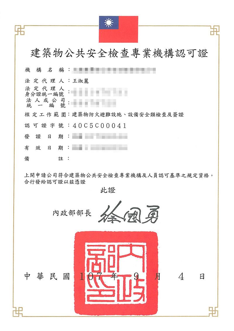 專業機構認可證